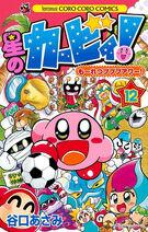 Kirby-corocoro-fantasy-takeuti-3
