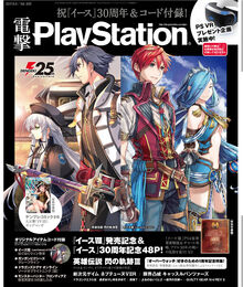 Dengeki PlayStation 639 Cover (Sen III)