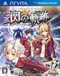 Sen no Kiseki (Japan Vita boxart)
