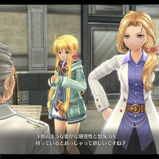 Promotional Screenshot of Erika with <a href=