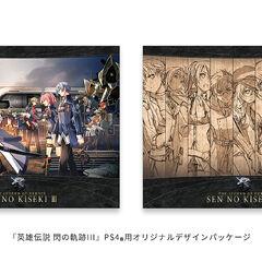 Sen III PS4 - Packaging