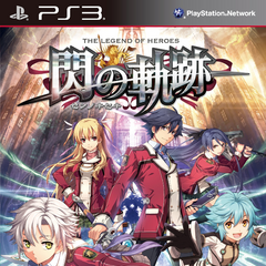 Japanese PlayStation 3 cover