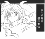 Chiaki Lulupapa devsketch manga