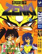 Zenki manga cover Chinese volume 4