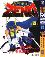 Zenki manga cover Chinese volume 9