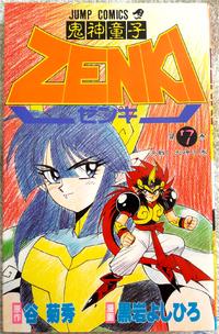 Zenki manga cover Japanese volume 7