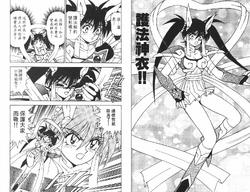 Battle Armor Chiaki manga
