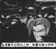 Jushi anime manga vol 7 cutout
