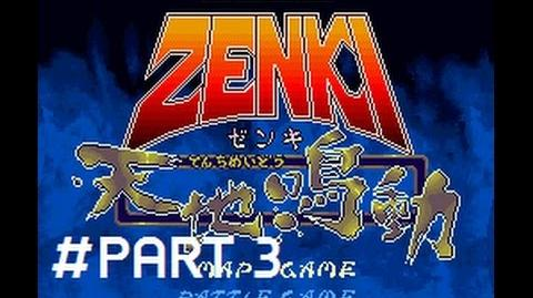 Kishin Douji Zenki - Tenchi Meidou Part 3