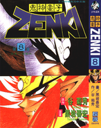 Zenki manga cover Chinese volume 8