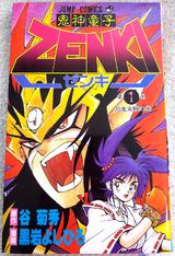 Zenki manga cover Japanese volume 1