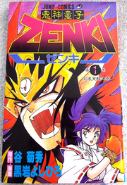 Zenki manga cover Japanese volume 1
