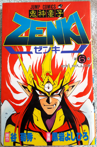 Zenki manga cover Japanese volume 6