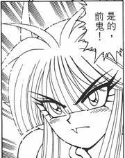 Goki 2 manga
