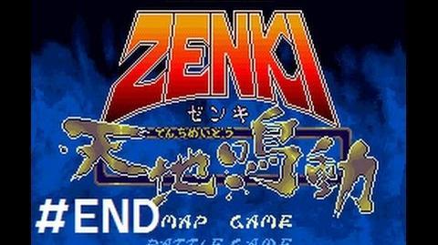 Kishin Douji Zenki - Tenchi Meidou END