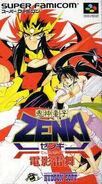 Kishin Douji Zenki 2 - Den Ei Rai Bu boxart
