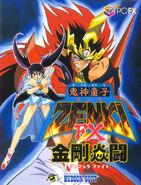 Kishin Douji Zenki FX - Vajura Fight boxart