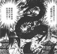 Ryuuma-ou-Mikado manga