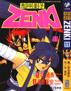 Zenki manga cover Chinese volume 11