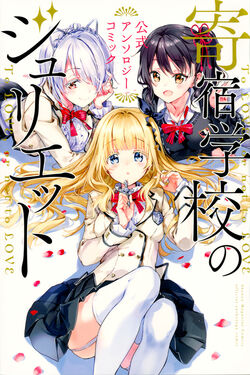 Boarding School Juliet - The Official Anthology Cover