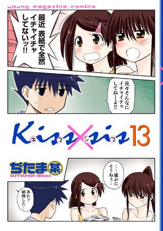 Kissxsis Manga v13 cover