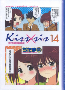 Kissxsis Manga v14 cover