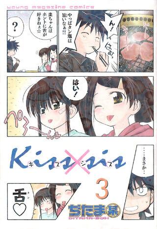 Kissxsis Manga v03 cover