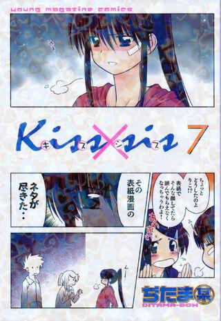 Kissxsis Manga v07 cover