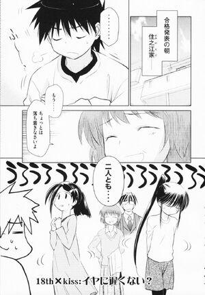 Kissxsis Manga Chapter 018