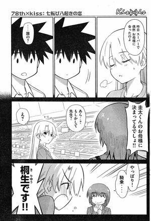 Kissxsis Manga Chapter 078