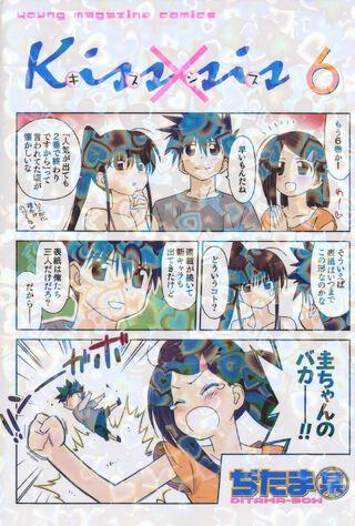 Kissxsis Manga v06 cover