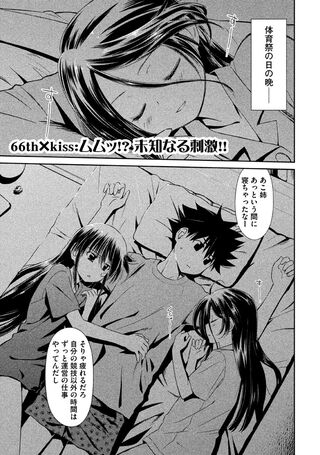 Kissxsis Manga Chapter 066