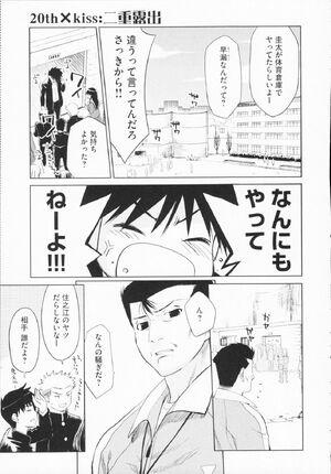 Kissxsis Manga Chapter 020