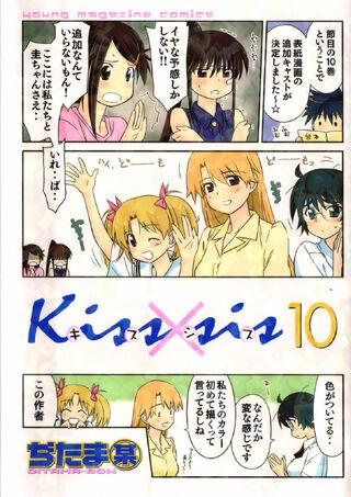 Kissxsis Manga v10 cover