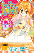 Volume 10 (japanese)