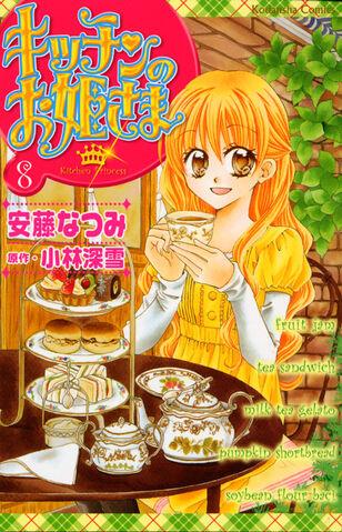 File:Volume 8 (japanese).jpg