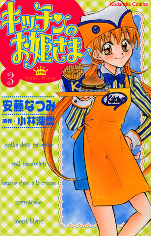 File:Volume 3 (japanese).jpg