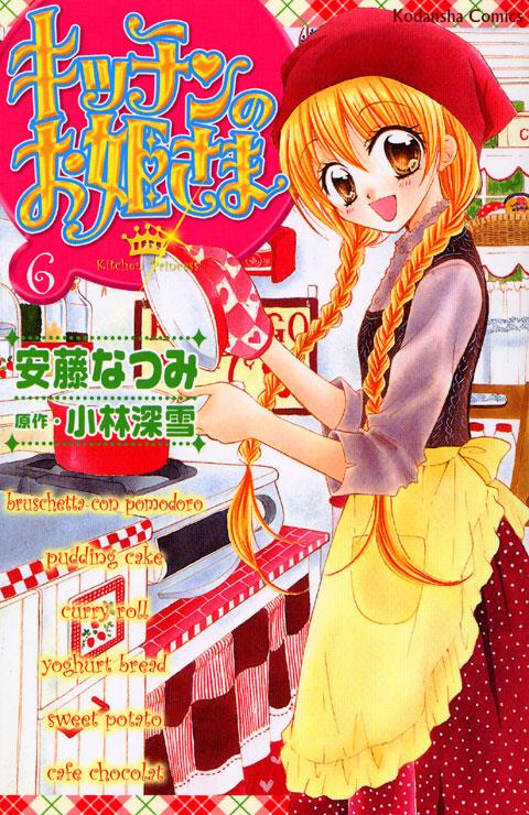 volume 6 japanesejpg - Kitchen Princess