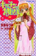 Volume 4 (japanese)