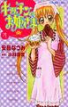 Volume 4 (japanese).jpg