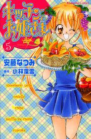 Volume 5 (japanese)