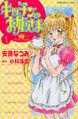 Volume 1 (japanese).jpg