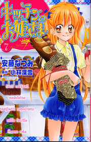 Volume 7 (japanese)