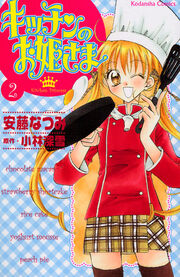 Volume 2 (japanese)