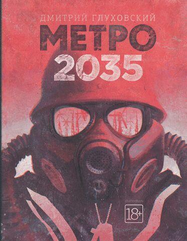 File:Metro 2035 - original cover.jpg