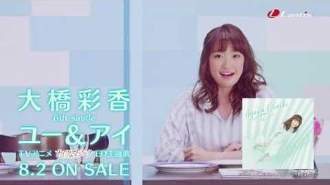 大橋彩香 6th single「ユー&アイ」(TVアニメ『ナイツ&マジック』ED主題歌)Music Video(short size)