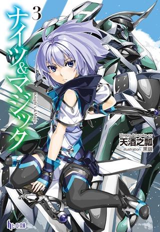 File:Light Novel Volume 3.jpg