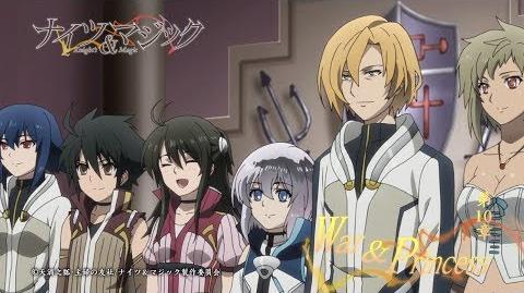 TVアニメ ナイツ&マジック 次回予告 第10章「War & Princess」
