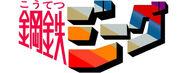 Jeeg Logo