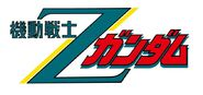 Mobile Suit Zeta Gundam Logo
